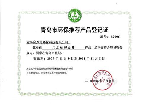 荣誉资质-青岛金万通环保科技有限公司